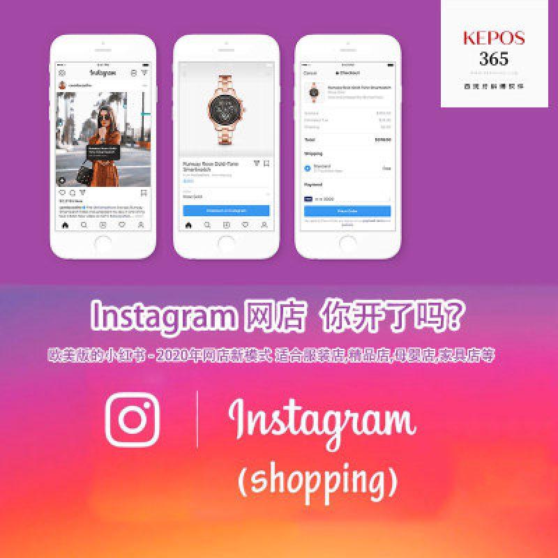 Instagram开店 -- 欧美版的小红书, 打造网红经济,粉丝就是顾客。2020 网店新模式,适合精品店,服装店,礼品店,家具店,母婴店等等。