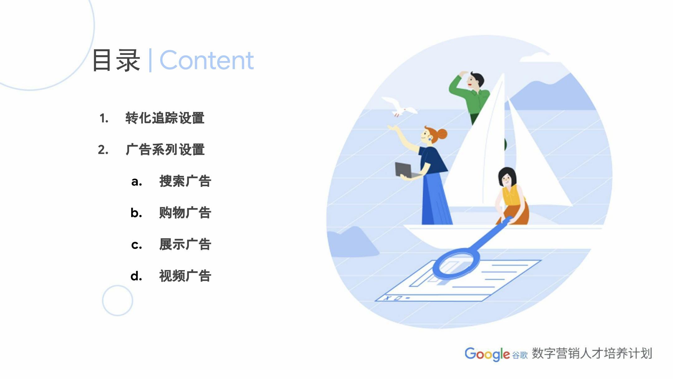 GOOGLE 数字营销直播课高级课程 - 谷歌广告投放